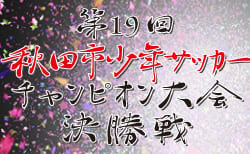 【日程変更10/24開催】2019年度 第19回秋田市少年サッカーチャンピオン大会決勝戦(秋田県)