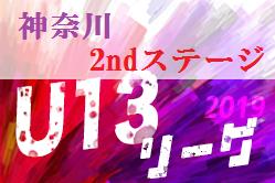 2019年度 神奈川県(U-13)サッカーリーグ 2ndステージ ヴィアージャが2部B優勝!! 1/25結果速報!多くの結果入力ありがとうございます!