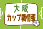 《J-Green堺オータムカップ 追加》大阪府10月のカップ戦情報【随時更新中】