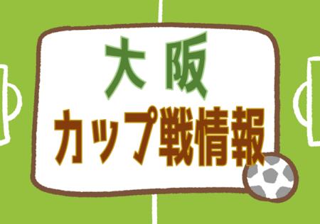 大阪府11月のカップ戦情報【随時更新中】