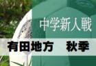 2019年度 那賀地方中学校秋季新人総合体育大会(和歌山県) 10/19,20開催!情報をお待ちしています!
