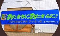 芦屋学園高校 サッカー部体験練習会 10/5,6開催 2019年度 兵庫