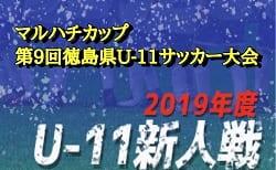 2019年度 マルハチカップ第9回徳島県U-11サッカー大会 12/7.8結果速報!