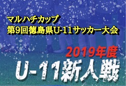 2019年度 マルハチカップ第9回徳島県U-11サッカー大会12/14結果掲載! 12/15結果速報!