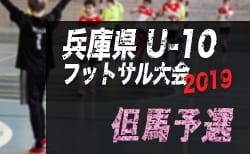 2019年度 第9回 兵庫県U-10 フットサル大会 但馬予選 優勝は但馬SCリベルテ!