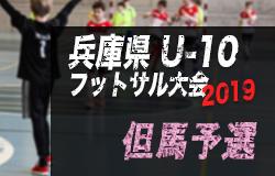 2019年度 第9回 兵庫県U-10 フットサル大会 但馬予選 10/19,20組合せ掲載