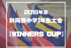 2019年度第35回リトバルスキー杯争奪少年サッカー大会 優勝はちはら台SC1993! 千葉 市原