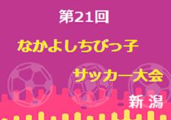 2019年度 第21回なかよしちびっ子サッカー大会 新潟 台風19号の影響により10/12開催 中止