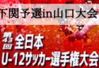 FC十文字VENTUS ジュニアユース セレクション12/8開催!2020年度 東京・埼玉