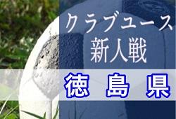 2019年度 第13回 徳島県クラブユースサッカー新人大会 結果速報!11/16