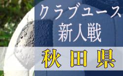 2019年度 第27回秋田県クラブユース新人戦(U14)最終結果掲載!優勝はBB秋田
