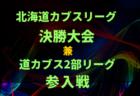 2019年度U-12リーグ 第43回全日本少年サッカー大会 三島地区(大阪)地区代表5チーム決定!