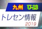 2019年度 九州トレセンU-13キャンプ【参加メンバー掲載】@宇城市ふれあいスポーツセンター(10/19,20)