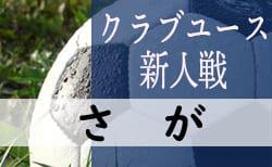 2019年度 佐賀県クラブユース(U-14)サッカー大会(新人戦)優勝はプレジャー!
