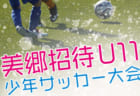2019年度 阪南連盟フェデレーションカップU-12(大阪) 優勝は深井フットボールクラブ!