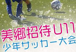 【10/20結果情報募集!】2019年度 美郷招待U11少年サッカー大会(秋田県)