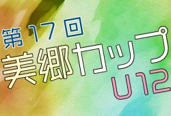 【10/27結果情報募集!】2019年度 第17回美郷カップ(U12)秋田県