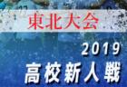 2019年度 東北高校新人サッカー選手権大会 1/26,27結果速報!学法石川が決勝へ!