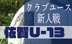 2019年度 第9回佐賀県クラブユース(U-13)サッカー大会 1/19敗者復活戦 結果速報 決勝リーグは1/25