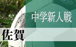 2019年 令和元年度佐賀県中学校新人サッカー大会 3回戦1/26結果 準々決勝は2/1
