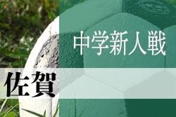 2019年 令和元年度佐賀県中学校新人サッカー大会  優勝は武雄中!
