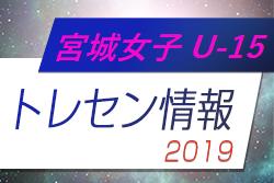 2019年度 第2回セイホクカップ東北U-15女子サッカー選抜大会<宮城県選抜>メンバー決定!