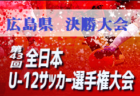 2019年度JFA第43回全日本U-12サッカー選手権大会福岡大会 中央大会  優勝はアビスパ福岡!
