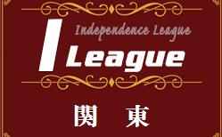 2019年度 Iリーグ(インディペンデンスリーグ)関東 チャンピオンシップ・順位決定戦・残留決定戦組合せ掲載!