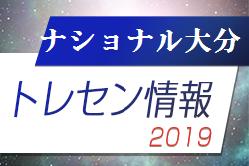 2019年度 【大分県】ナショナルトレセンU-12九州メンバー掲載! 10/12~14開催 熊本