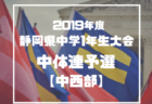 2019年度 第40回静岡県中学一年生サッカー大会中体連予選 東部支部 情報提供お待ちしています!