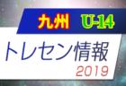 2019年度 九州トレセンU-14キャンプ【参加メンバー掲載】@宇城市ふれあいスポーツセンター(10/19,20)