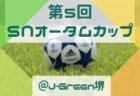 2019Jユースカップ 第27回Jリーグユース選手権大会 10/14全結果速報!次は10/19.20
