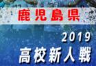 2019年度第41回鹿児島県高校新人男子サッカー競技大会 ベスト4決定!準決勝は1/24