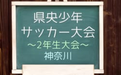 2019年度 第38回県央少年サッカー大会 2年生大会 (神奈川県)  出場チーム&組合せ掲載!11/24開幕!情報ありがとうございます!