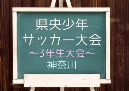 2019年度 第38回県央少年サッカー大会 3年生大会 (神奈川県) ベスト4は成瀬・小松原・SFAT・荻野!準決勝・決勝は12/14!情報ありがとうございます!
