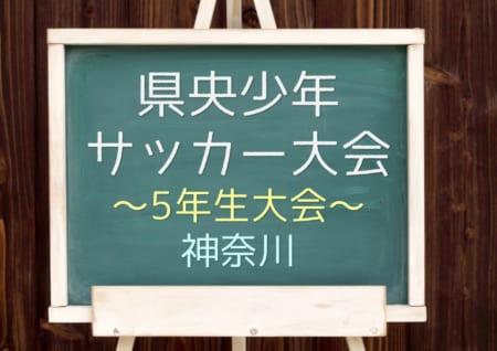 2019年度 第38回読売新聞社杯争奪県央少年サッカー大会 5年生大会 (神奈川県) 優勝はSFAT ISEHARA!全結果掲載!情報ありがとうございます!