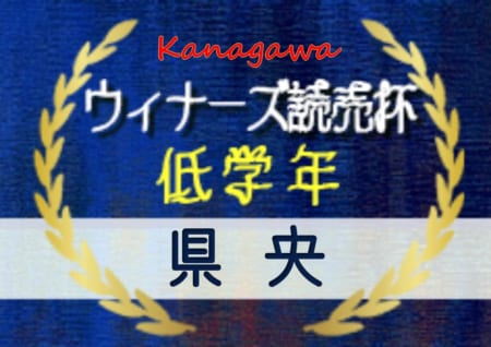 2019年度 第38回読売新聞社杯争奪県央少年サッカー大会 4年生大会 ベスト4はグラシア・レガーレ・SFAT・むげん! 10/20全結果速報!準決勝・決勝は10/27!情報ありがとうございます! 神奈川