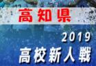 2019年度 朝日新聞杯第47回SFAカップサッカー大会 U-11 (神奈川県) ベスト8続々決定!! 1/13までの1・2回戦結果更新!準々決勝・準決勝は1/25!