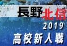 藤枝MYFCユースセレクション(兼 練習会) 11/24,11/30,12/15開催 2020年度 静岡県
