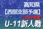 2019年度 第52回さいたま市南部サッカー少年団冬季大会Aチーム (埼玉県) 予選L 1/18,19結果速報!