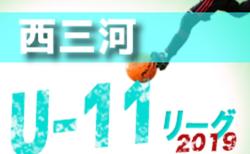2019年度 西三河U-11リーグ 後期 (愛知) 1部AB/2部ABブロック結果更新! 次回日程情報お待ちしています!