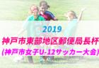 2019年度 第10回COOP杯争奪U-10青森県少年サッカー大会上北下北地区予選一部結果掲載!優勝は木崎野FC!