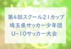 北海道・東北地区の今週末のサッカー大会・イベント情報【10月26日(土)、27日(日)】