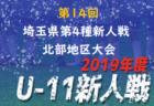 JFA U-12サッカーリーグ2019岩手 県北地区 全試合結果掲載!