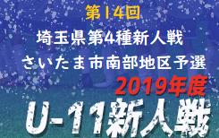 2019年度 第14回 埼玉県第4種新人戦 さいたま市南部地区予選 12/7〜開催!組みあわせ掲載