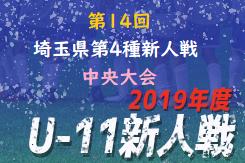 2019年度 第14回 埼玉県第4種新人戦 中央大会 1/26〜開催!組み合わせ決定!