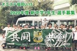 オエステ福岡 ジュニアユース 体験練習会開催のお知らせ 2020年度 福岡県