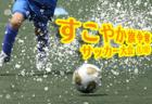 2019年度 第54回岩手県高校新人サッカー大会結果掲載!優勝は専大北上!
