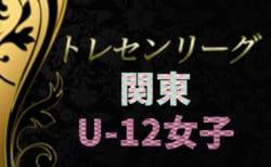 2019年度 関東トレセンリーグU-12女子 1/19最終節結果速報!結果入力や結果情報、参加メンバー情報をお待ちしています!