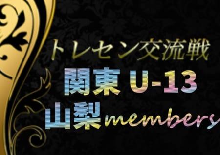 【山梨県】参加メンバー掲載!2019年度 関東トレセン交流戦U-13 (12/8)
